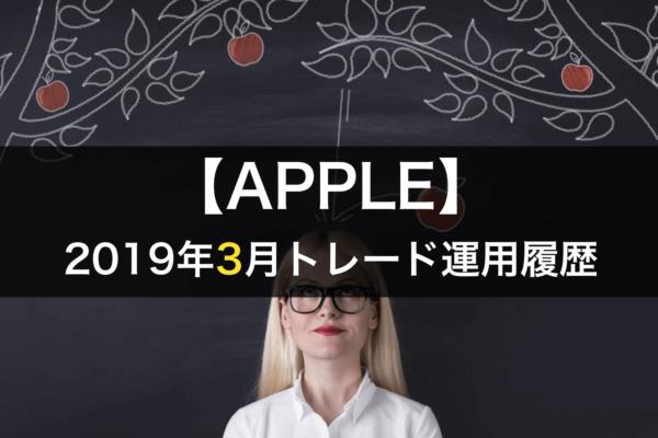 【APPLE】FX自動売買2019年3月トレード運用履歴