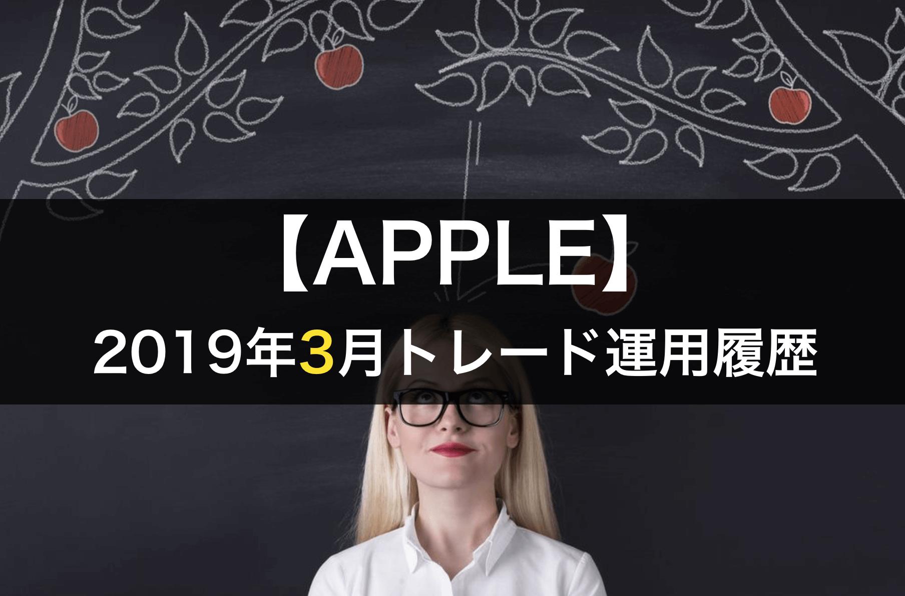 2019年3月のAPPLE自動売買結果