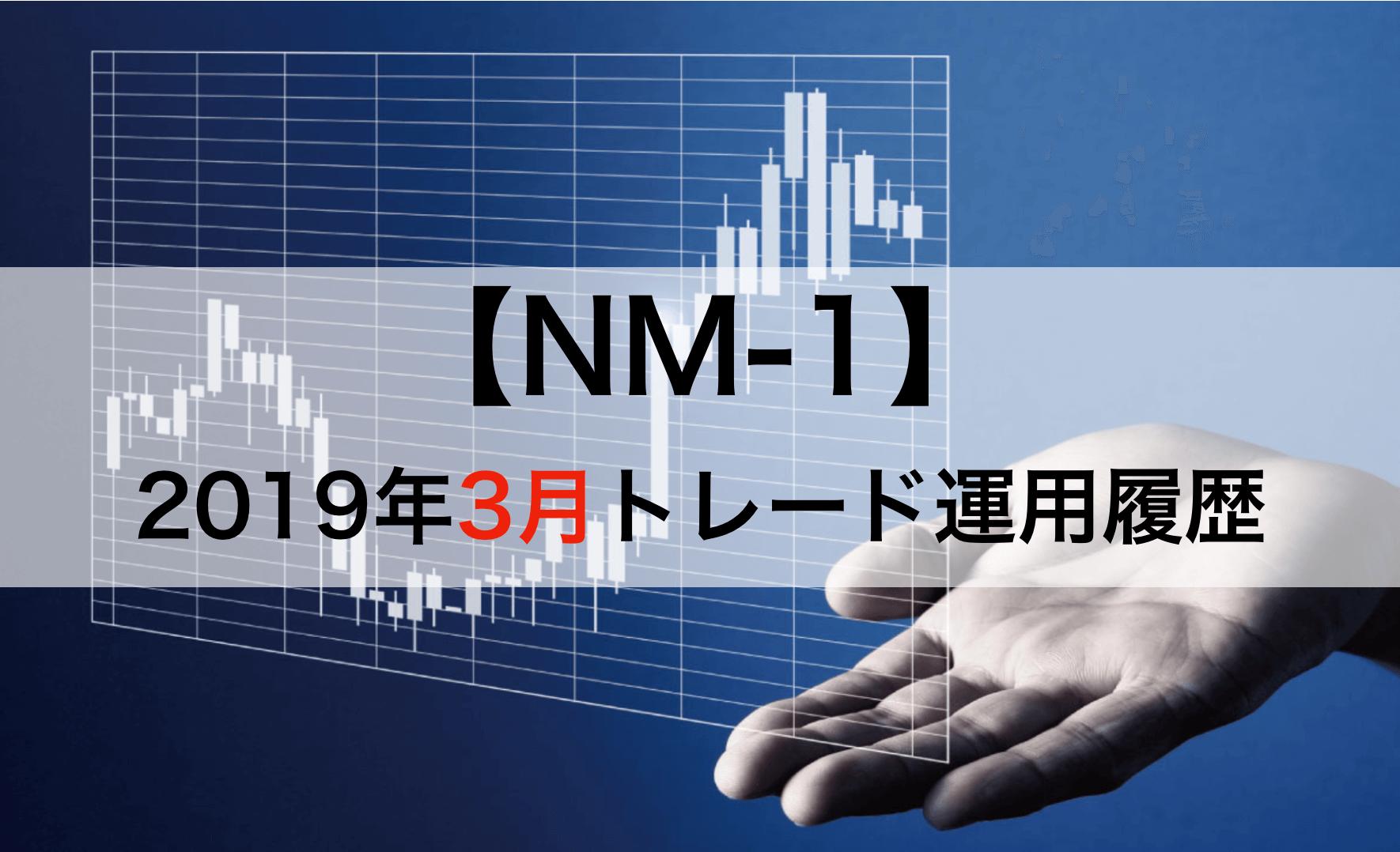 2019年3月のNM-1自動売買結果