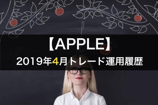 【APPLE】FX自動売買2019年4月トレード運用履歴