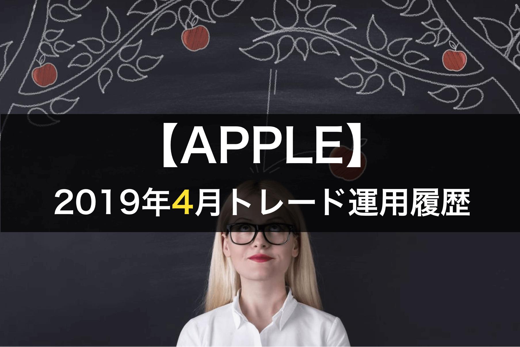 2019年4月のAPPLE自動売買結果