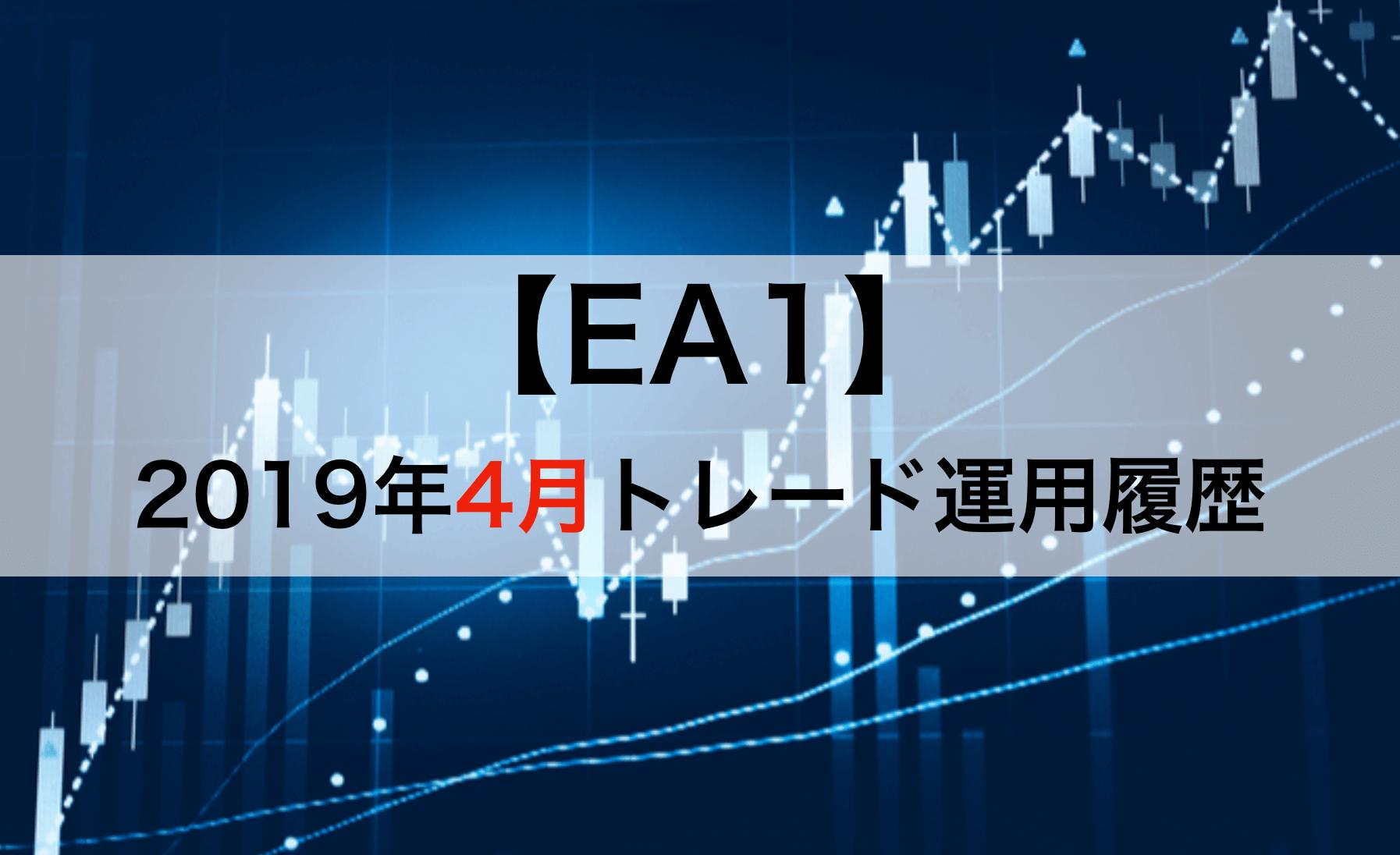 2019年4月のEA1自動売買結果