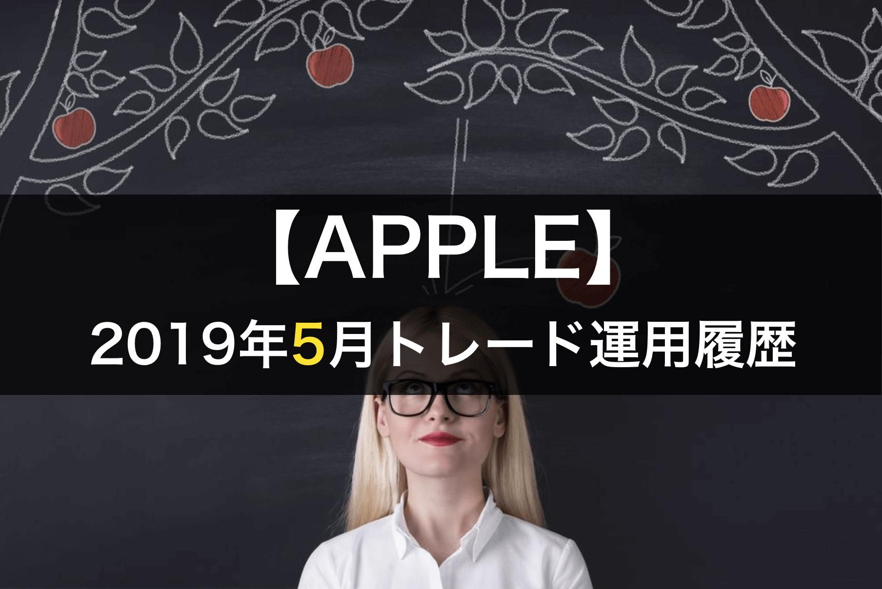 2019年5月のAPPLE自動売買結果