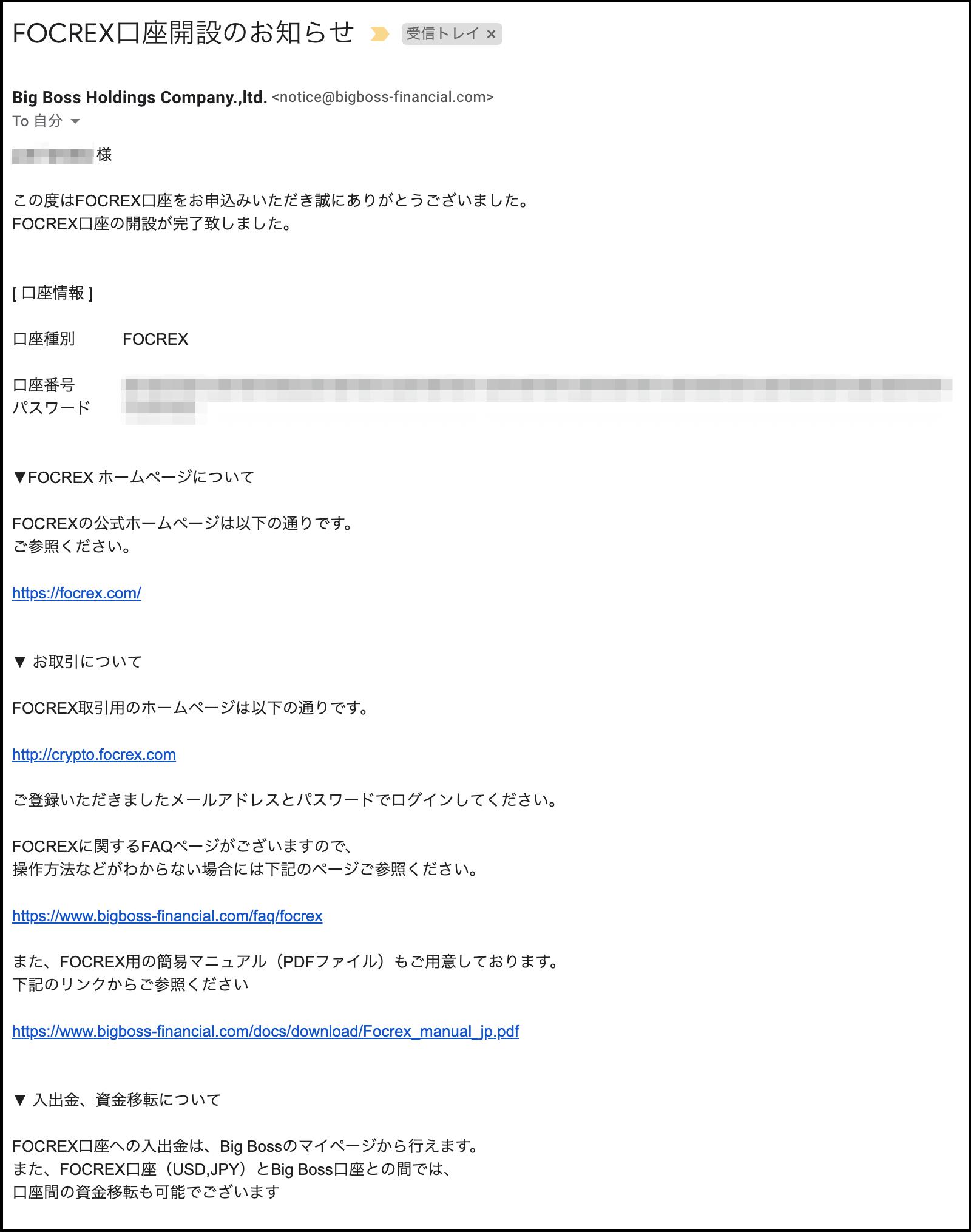FOCREX開設完了メール