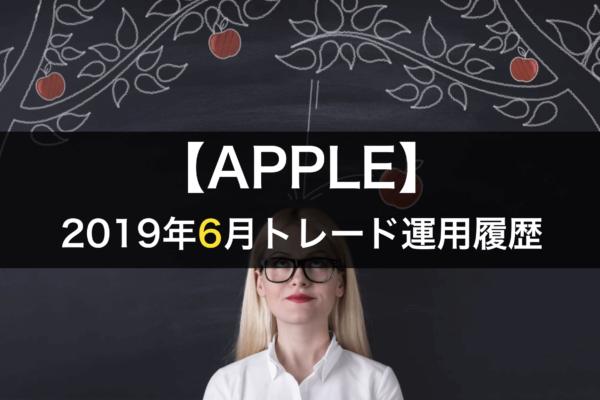 【APPLE】FX自動売買2019年6月トレード運用履歴