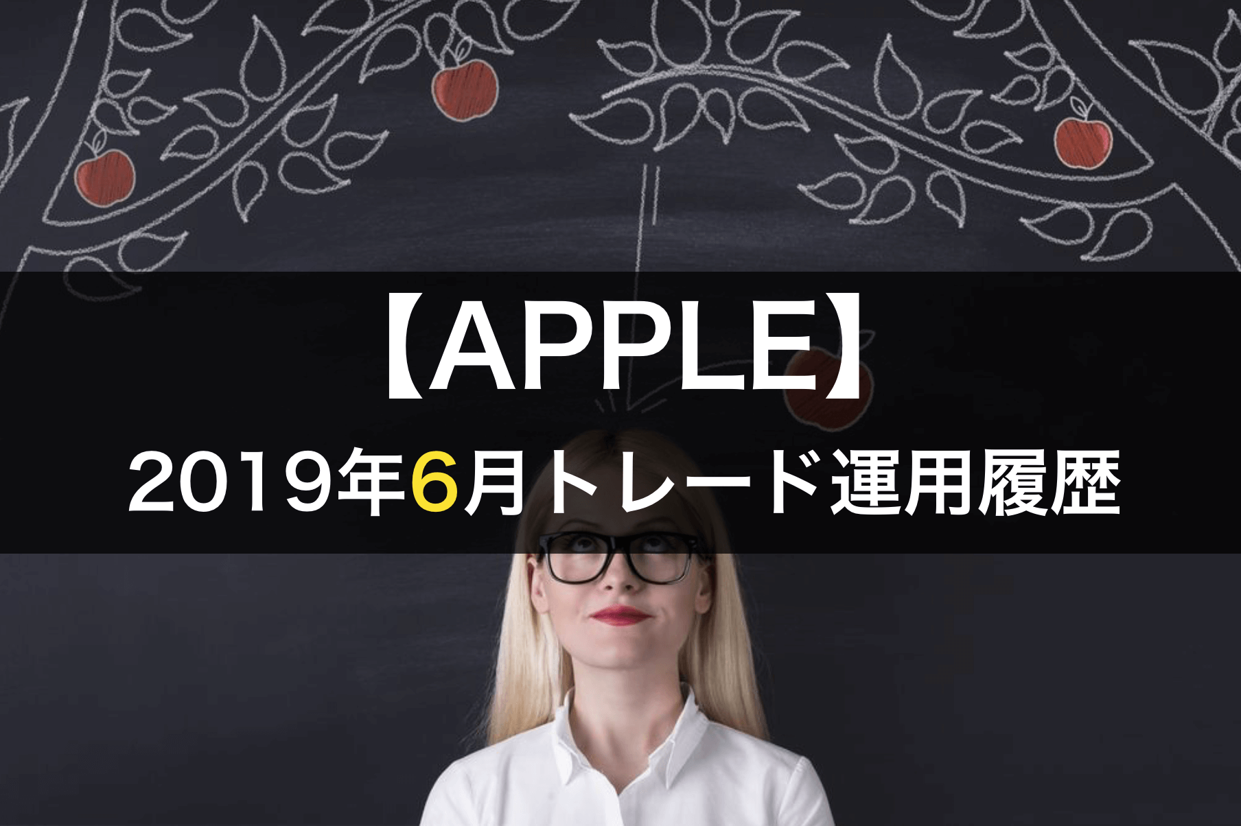2019年6月のAPPLE自動売買結果