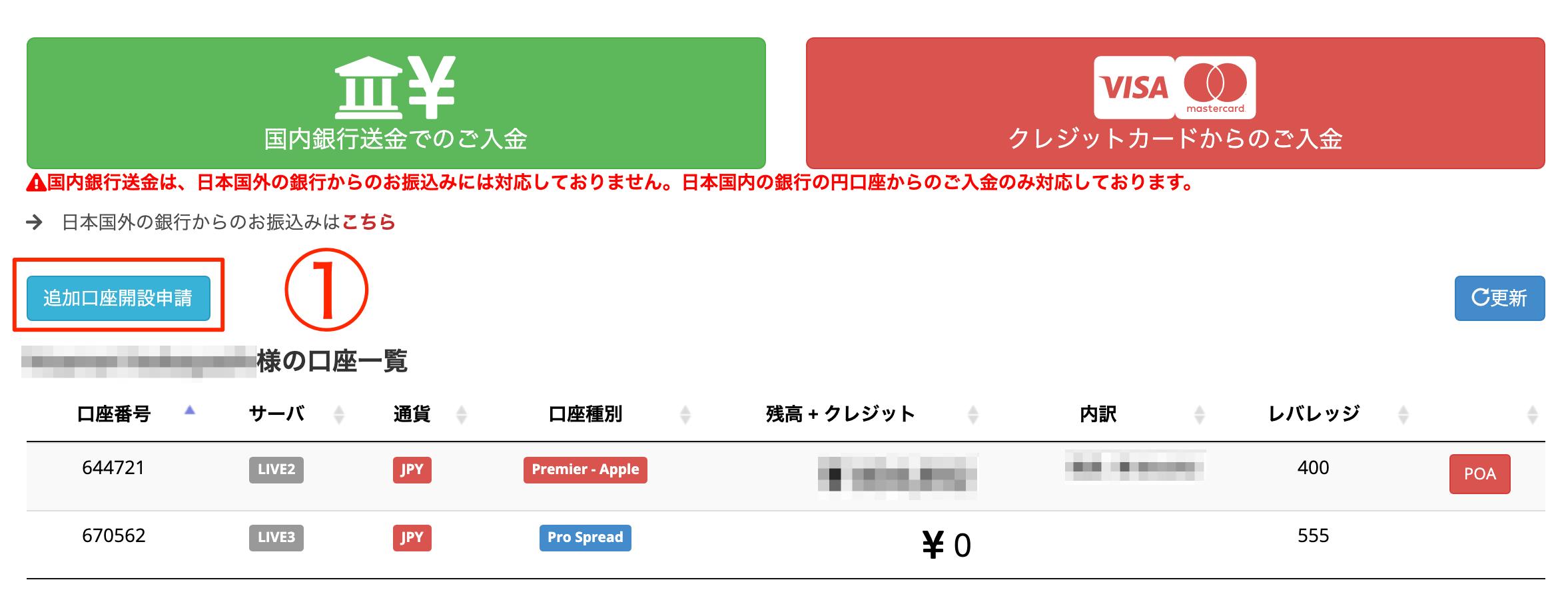 マイページを開き「追加口座開設申請」をクリック