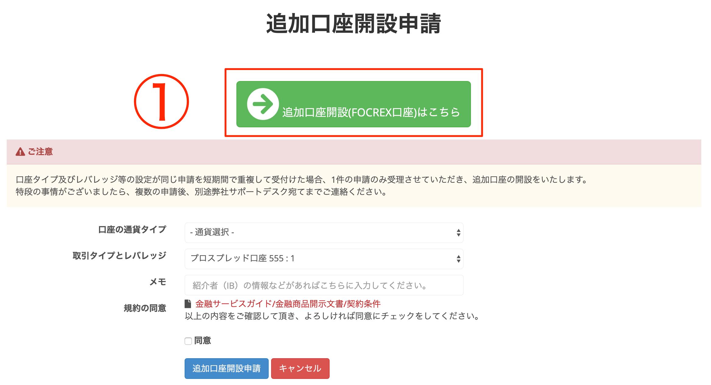 「追加口座開設(FOCREX口座)はこちら」をクリック