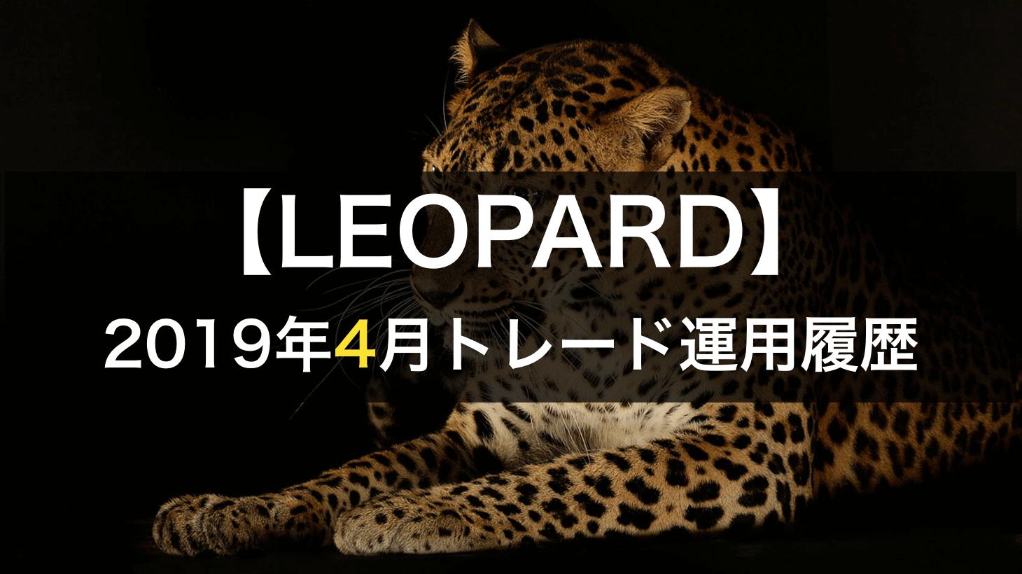 2019年4月のLEOPARD自動売買結果
