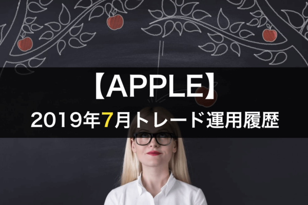 【APPLE】FX自動売買2019年7月トレード運用履歴