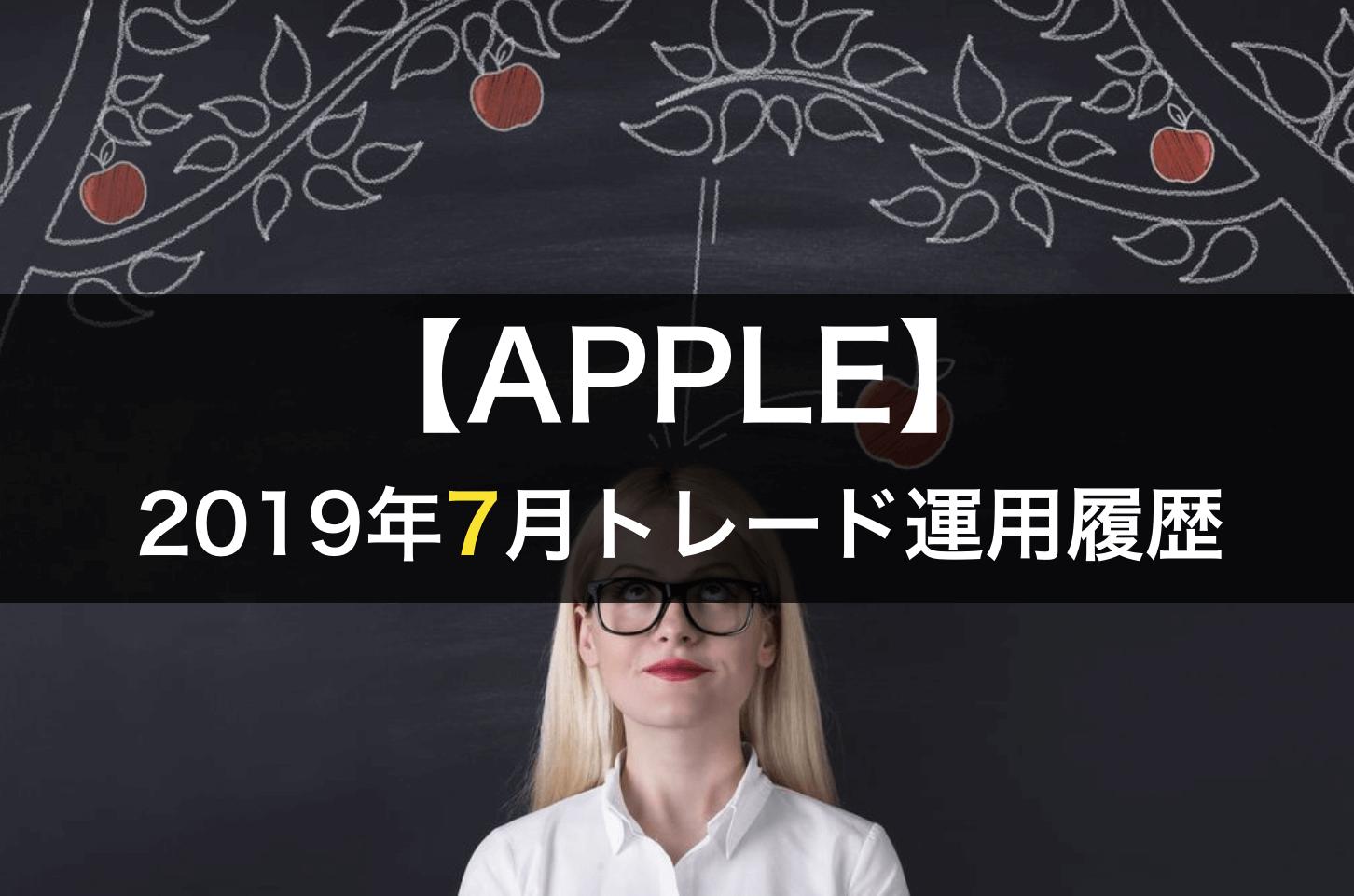 2019年7月のapple自動売買結果