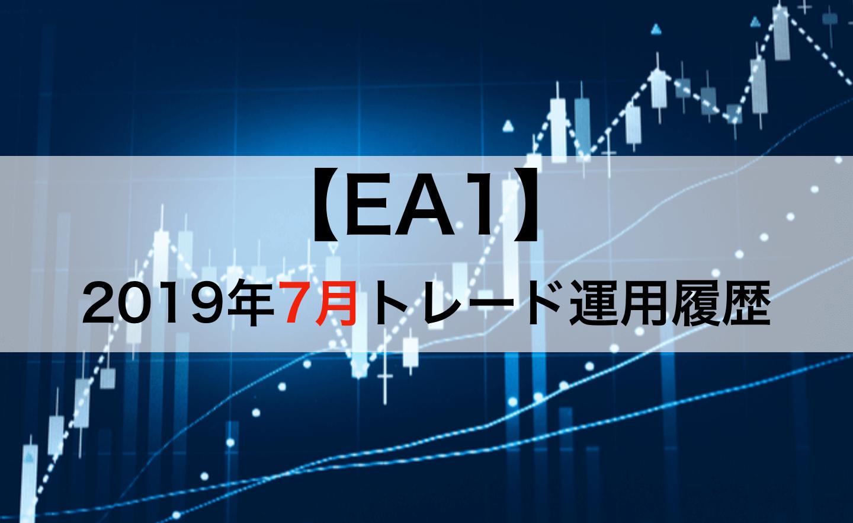 2019年7月のea1自動売買結果