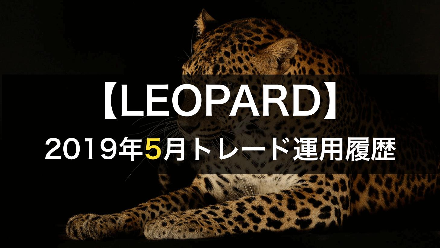 2019年5月のLEOPARD自動売買結果