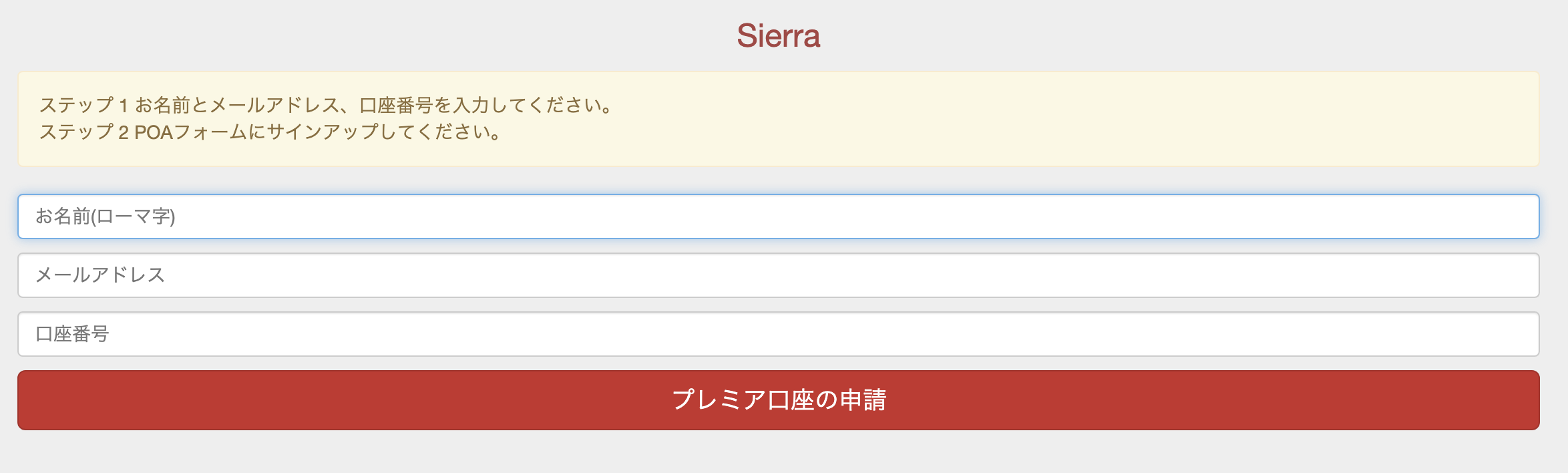 Sierraシステムの連携必要情報