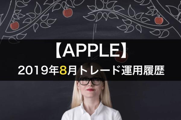 【APPLE】FX自動売買2019年8月トレード運用履歴