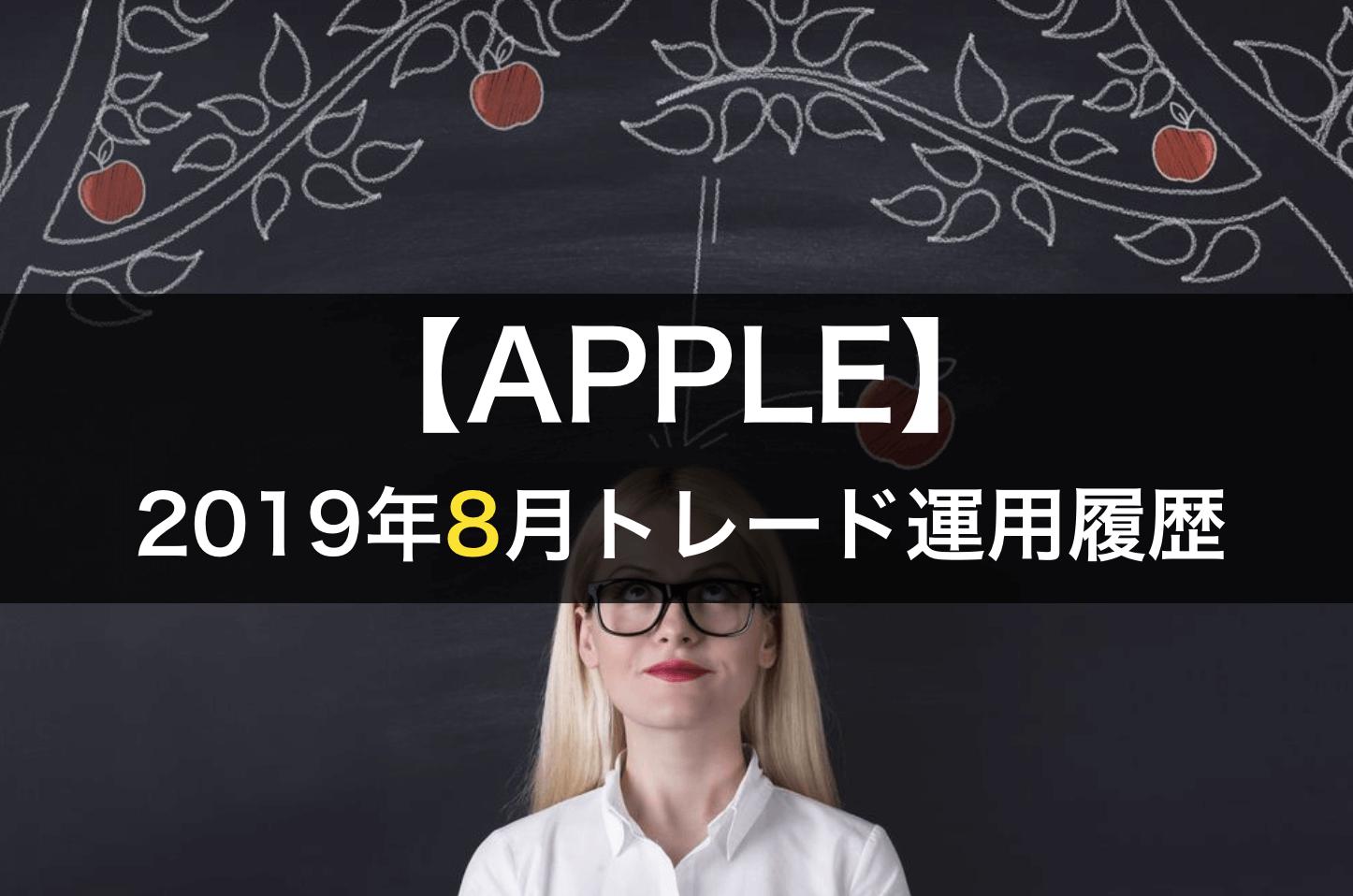 2019年8月のapple自動売買結果