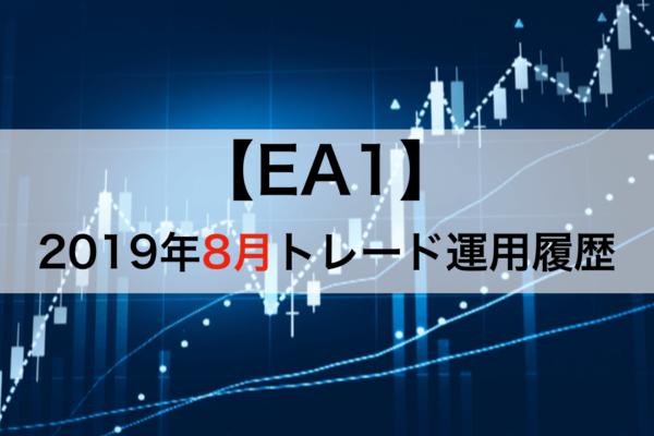 【EA1】FX自動売買2019年8月トレード運用履歴