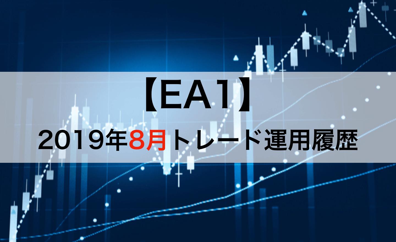 2019年8月のea1自動売買結果