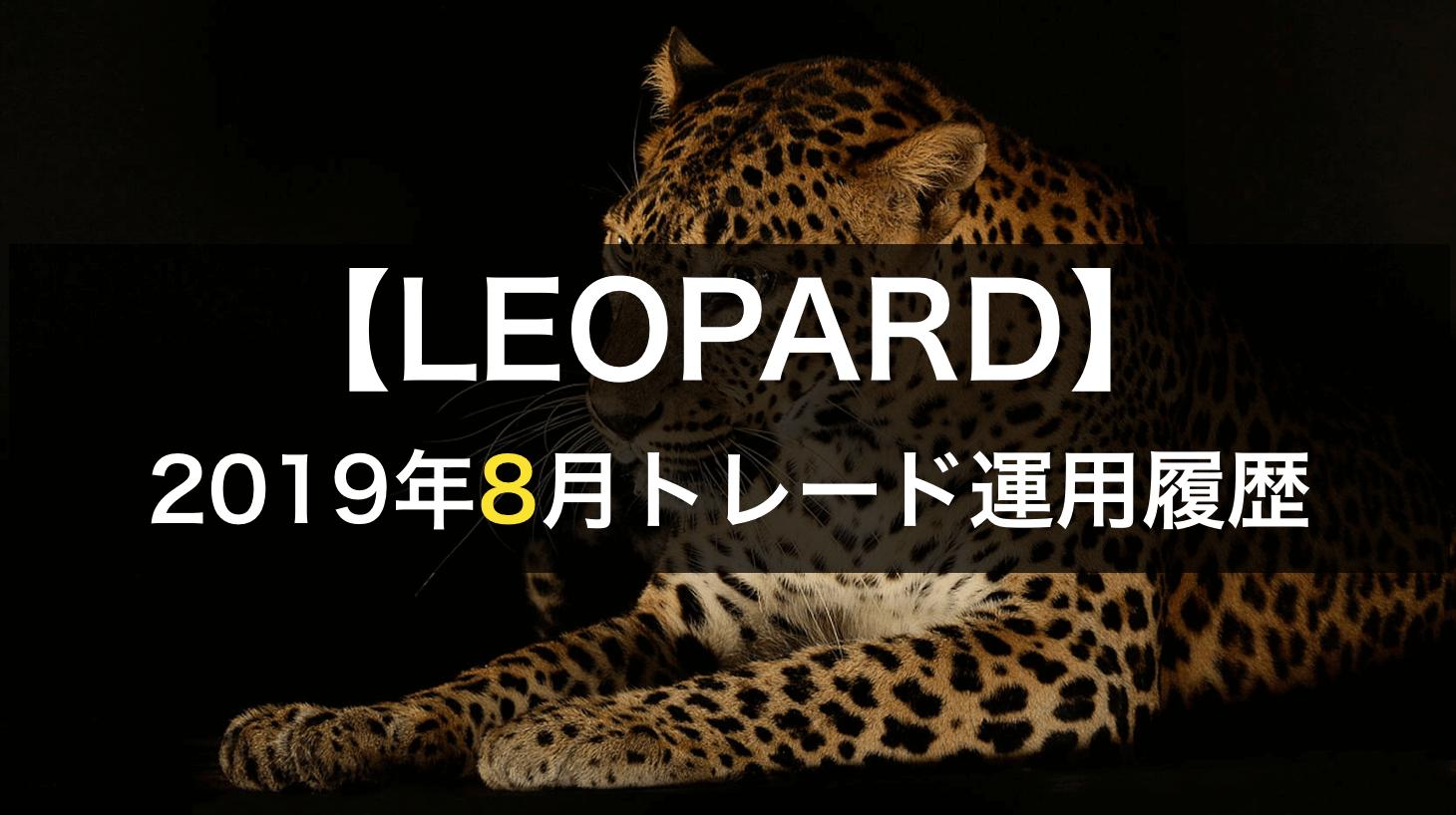 2019年8月のleopard自動売買結果