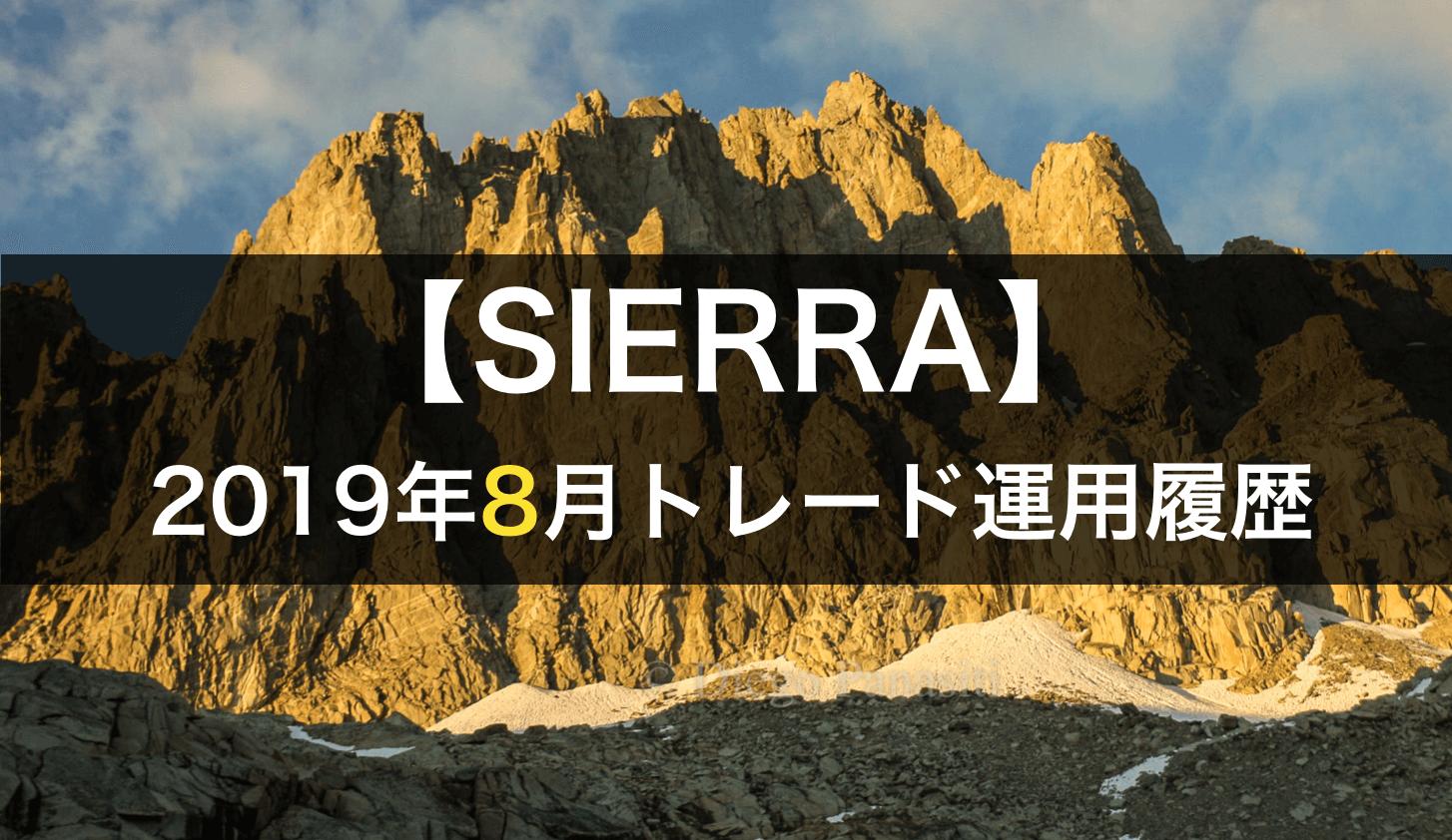 2019年8月のsierra自動売買結果
