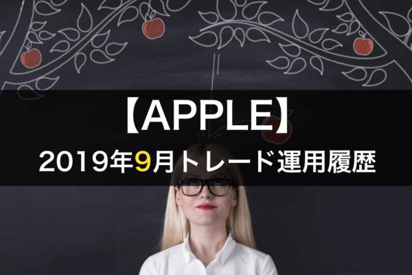 【APPLE】FX自動売買2019年9月トレード運用履歴