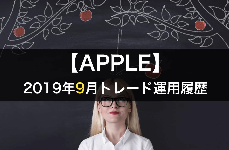 2019年9月のapple自動売買結果