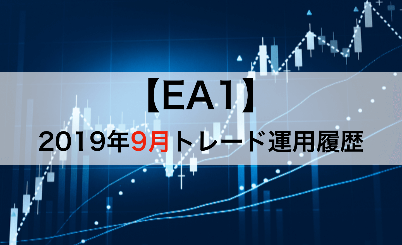 2019年9月のea1自動売買結果