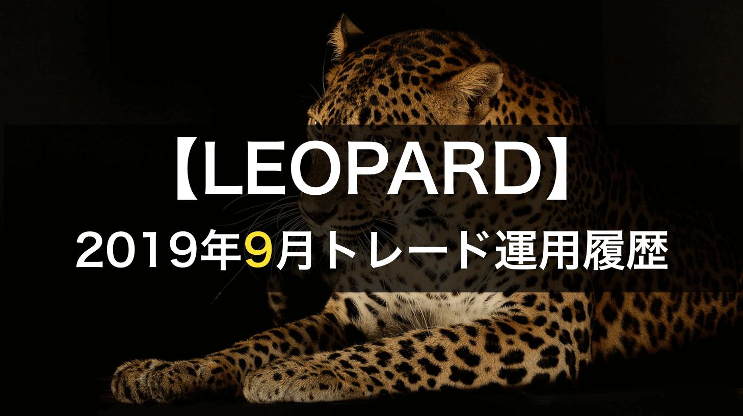 2019年9月のleopard自動売買結果