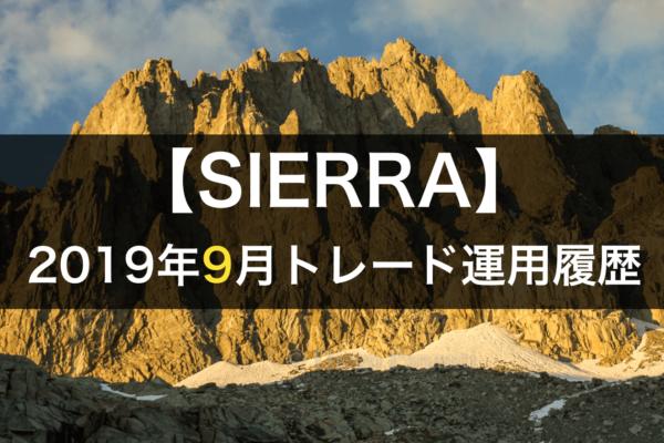 【SIERRA】FX自動売買2019年9月トレード運用履歴