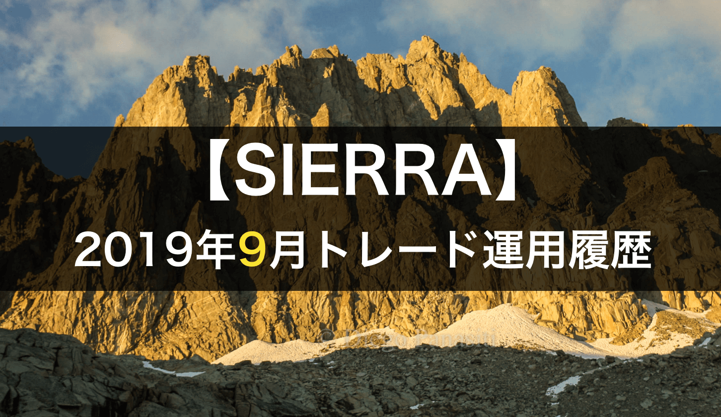 2019年9月のsierra自動売買結果