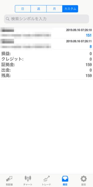 2019.9.16-sierra自動売買運用履歴