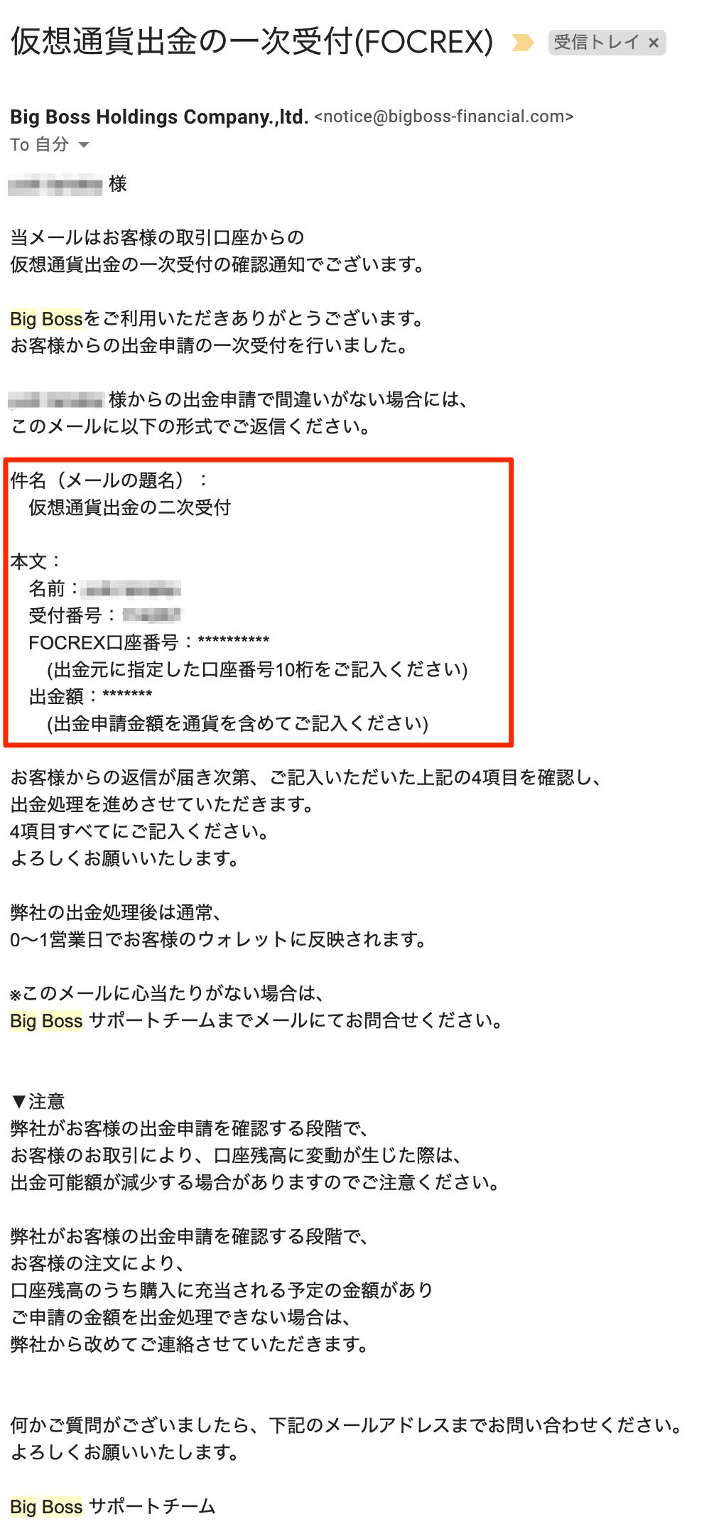 仮想通貨出金の一次受付(FOCREX)のメールが届く
