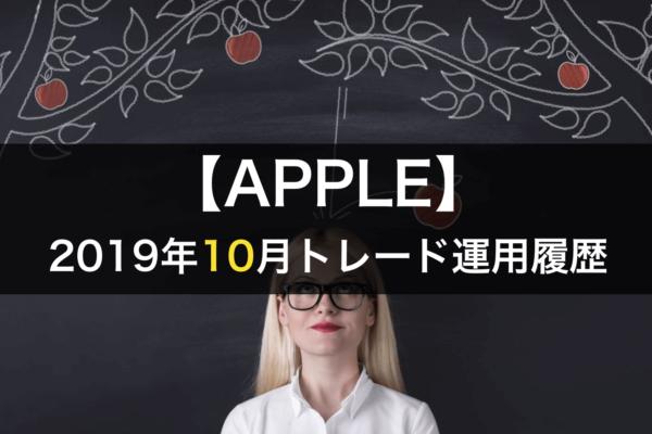 【APPLE】FX自動売買2019年10月トレード運用履歴