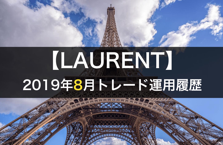 2019年8月のlaurent自動売買結果