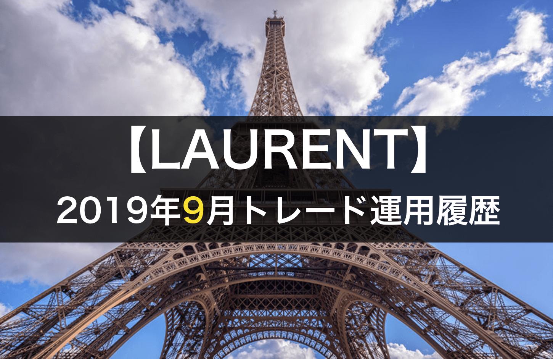 2019年9月のlaurent自動売買結果