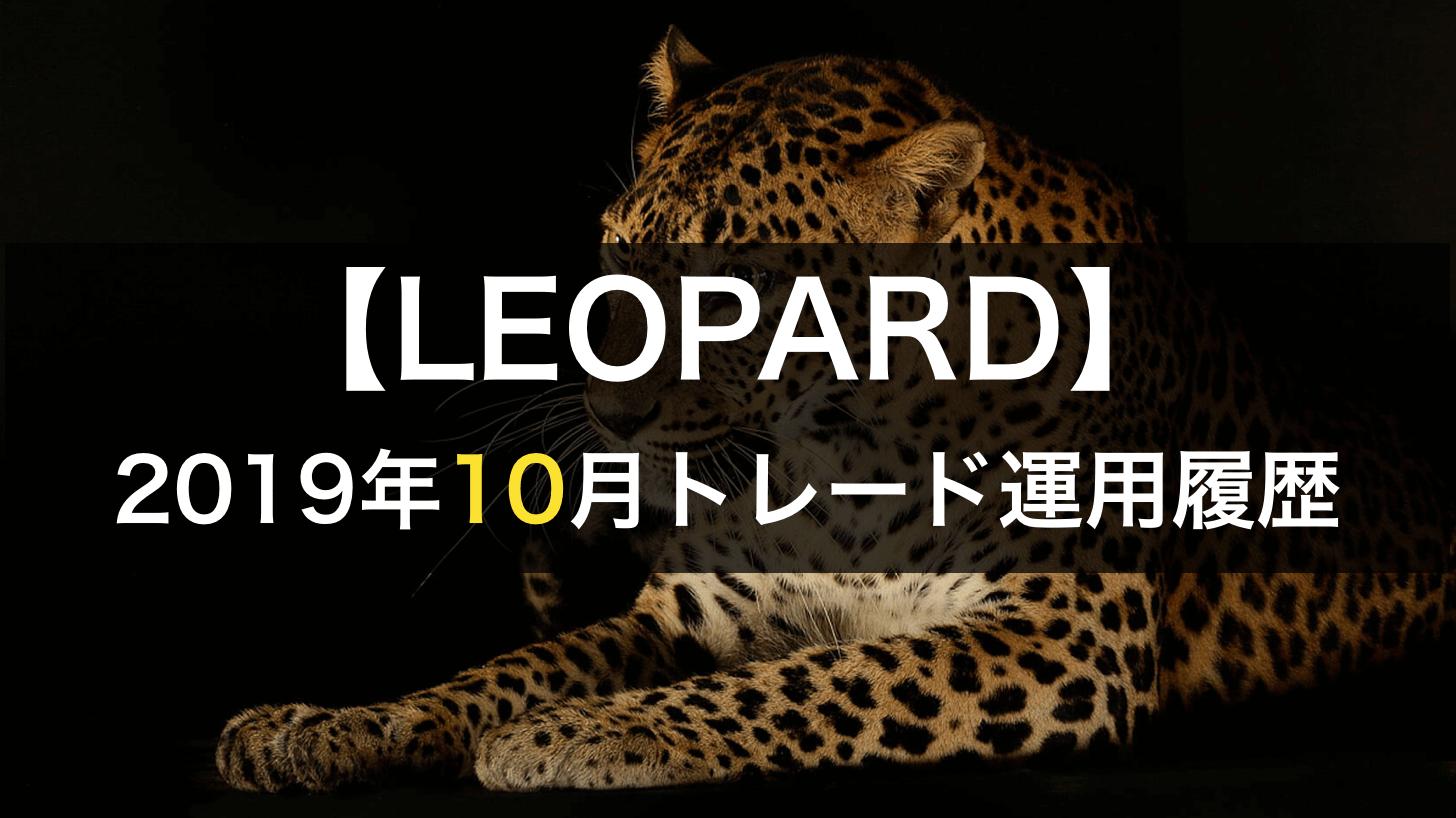 2019年10月のleopard自動売買結果
