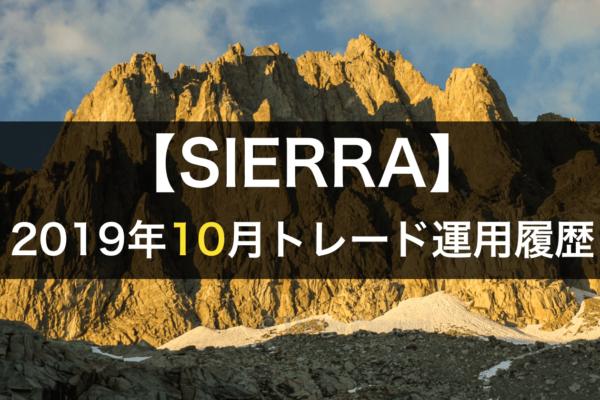 【SIERRA】FX自動売買2019年10月トレード運用履歴