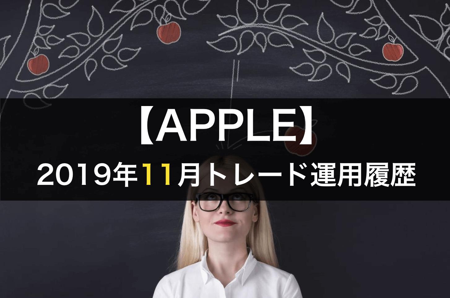 2019年11月のapple自動売買結果