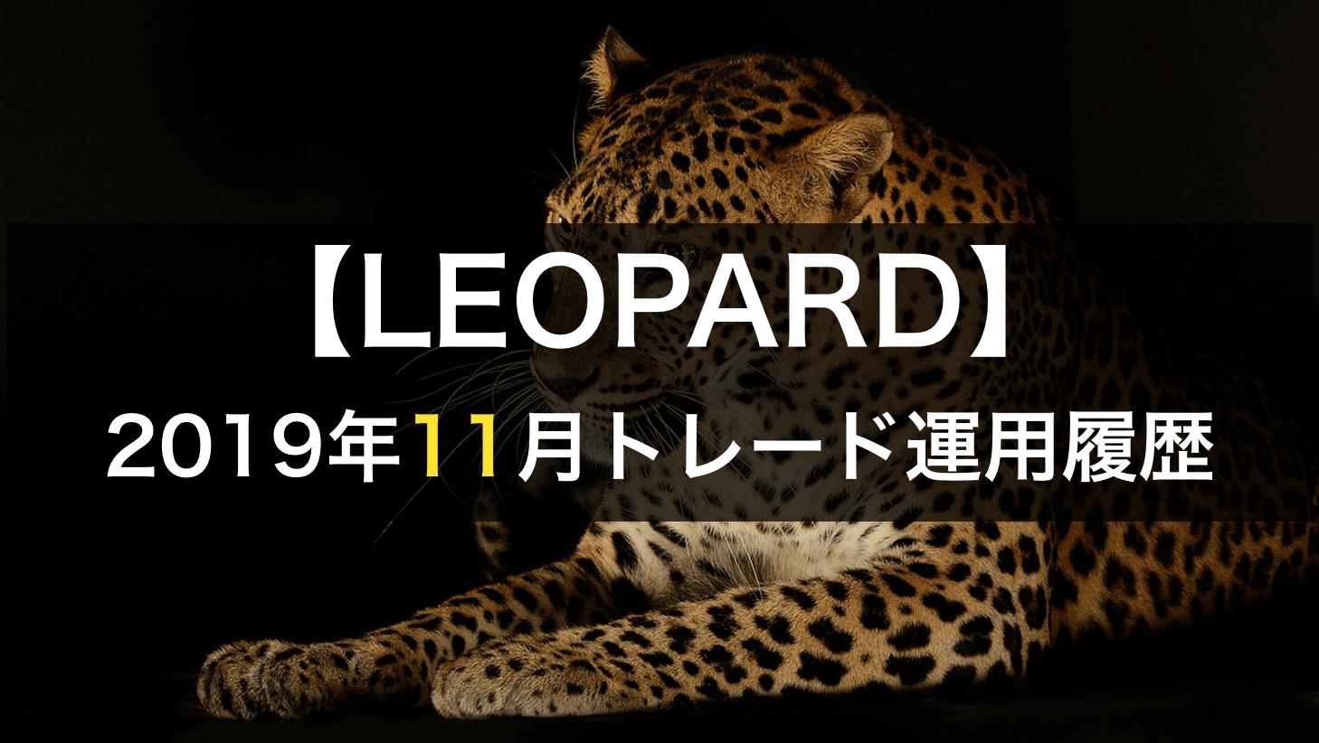 2019年11月のleopard自動売買結果