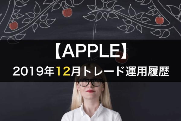 【APPLE】FX自動売買2019年12月トレード運用履歴