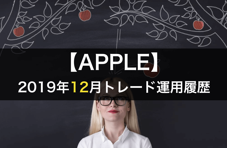 2019年12月のapple自動売買結果