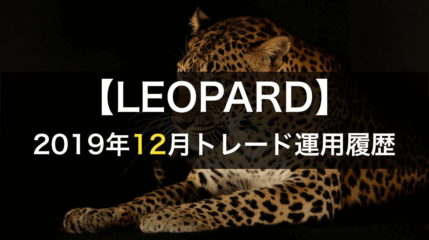 2019年12月のleopard自動売買結果