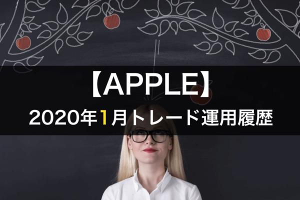 【APPLE】FX自動売買2020年1月トレード運用履歴