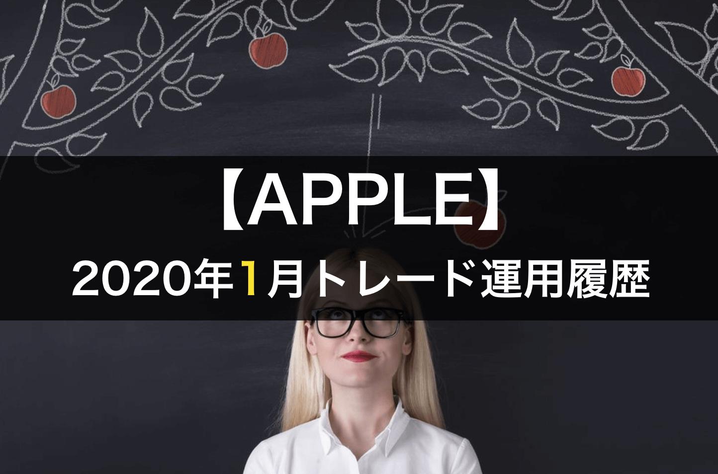 2020年1月のapple自動売買結果