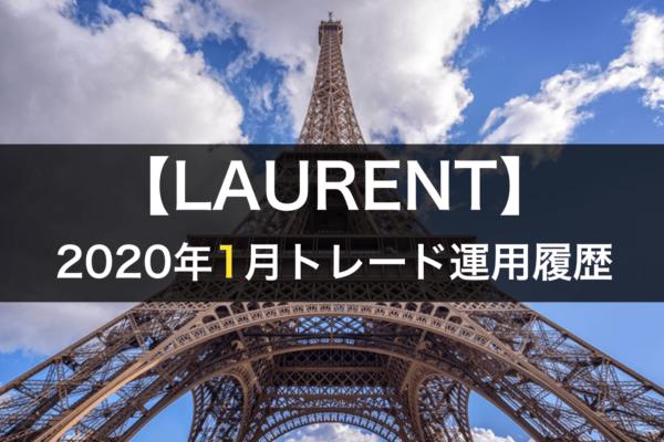 【LAURENT】FX自動売買2020年1月トレード運用履歴