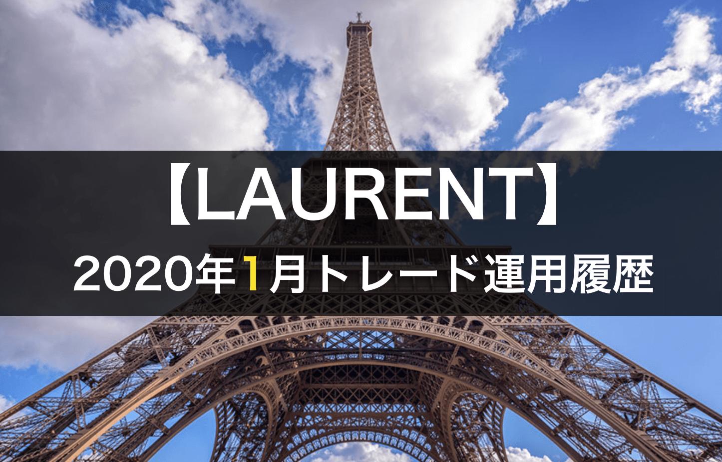 2020年1月のlaurent自動売買結果
