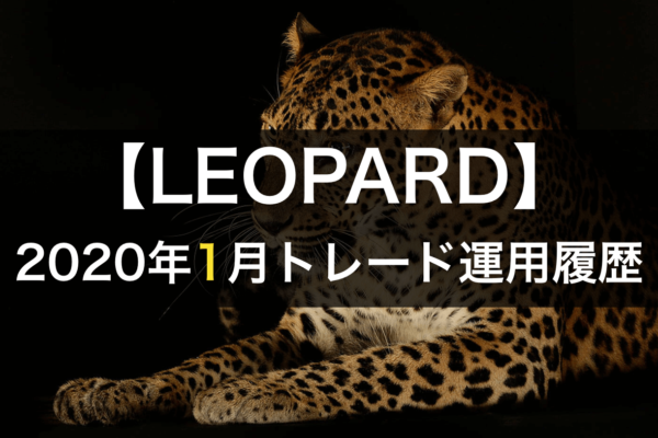 【LEOPARD】FX自動売買2020年1月トレード運用履歴