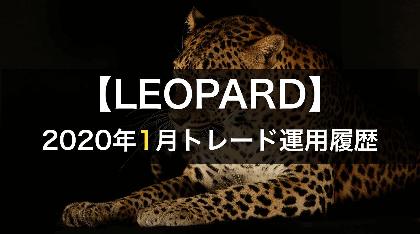 2020年1月のleopard自動売買結果