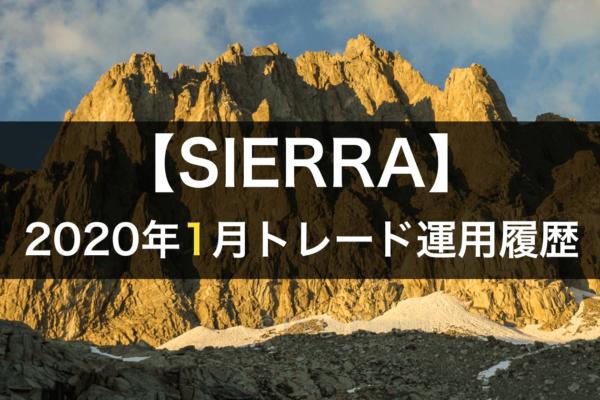 【SIERRA】FX自動売買2020年1月トレード運用履歴