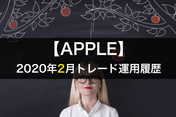 【APPLE】FX自動売買2020年2月トレード運用履歴
